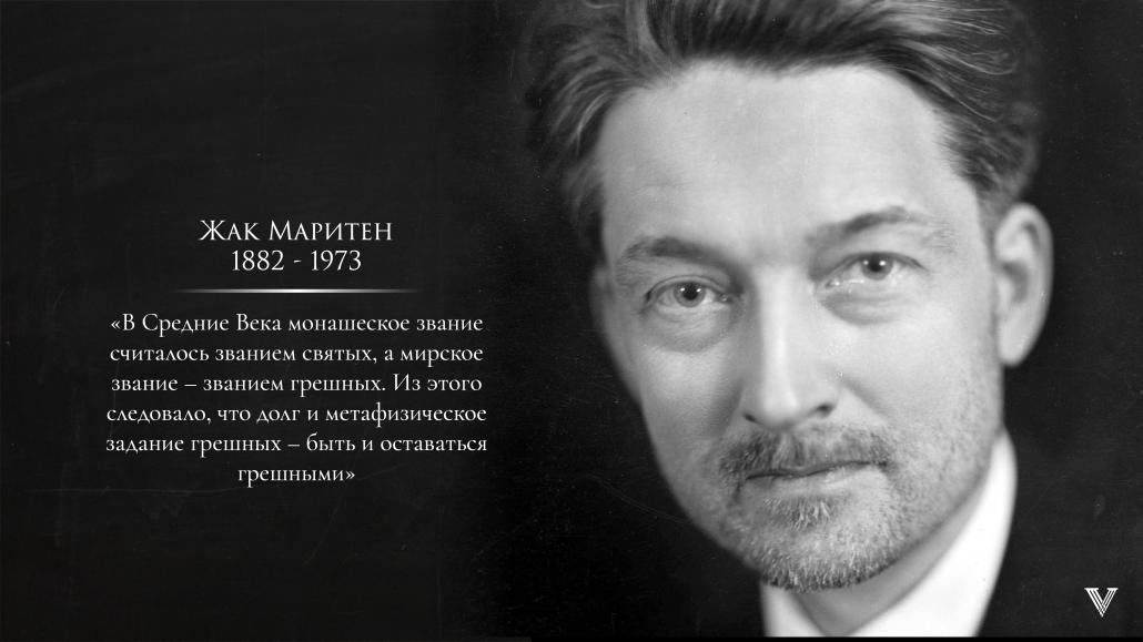 Жак Маритен, философ