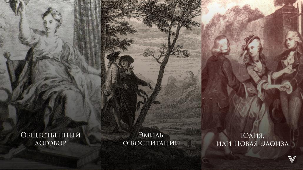Общественный договор, Эмиль о воспитании, Юлия или Новая Элоиза