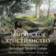 Генрих Семирадский - Христос и Самарянка