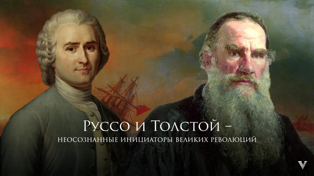 Руссо и Толстой - неосознанные инициаторы великих революций