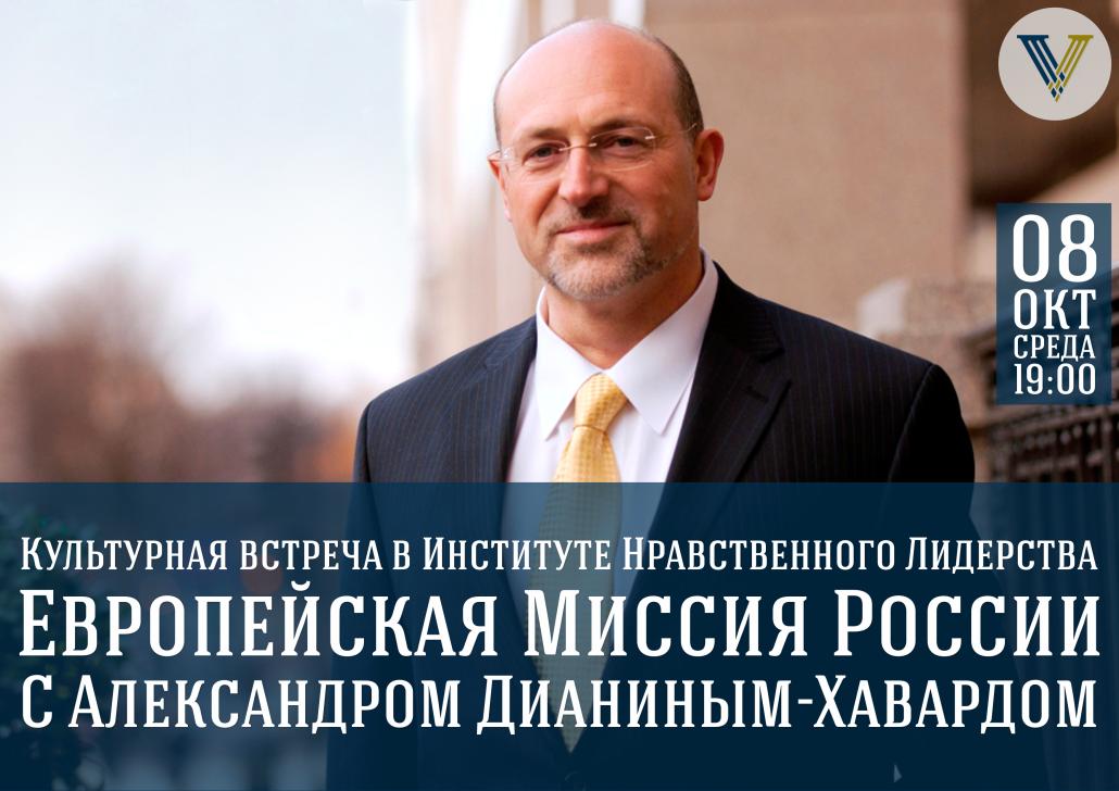Европейская Миссия России