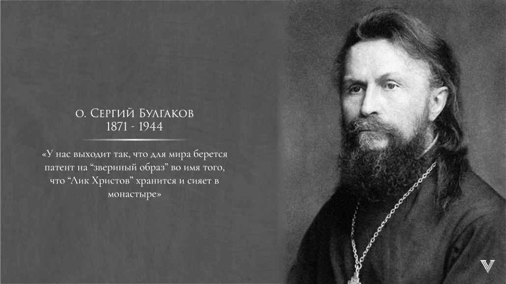 Руский богослов