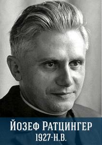 Benedictus PP. XVI (Joseph Alois Ratzinger)