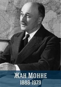 Jean Omer Marie Gabriel Monnet