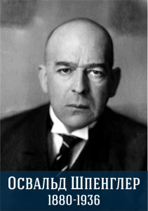 Oswald Arnold Gottfried Spengler